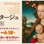 大エルミタージュ美術館展 オールドマスター 西洋絵画の巨匠たち