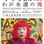 国立新美術館開館10周年 「草間彌生 わが永遠の魂」