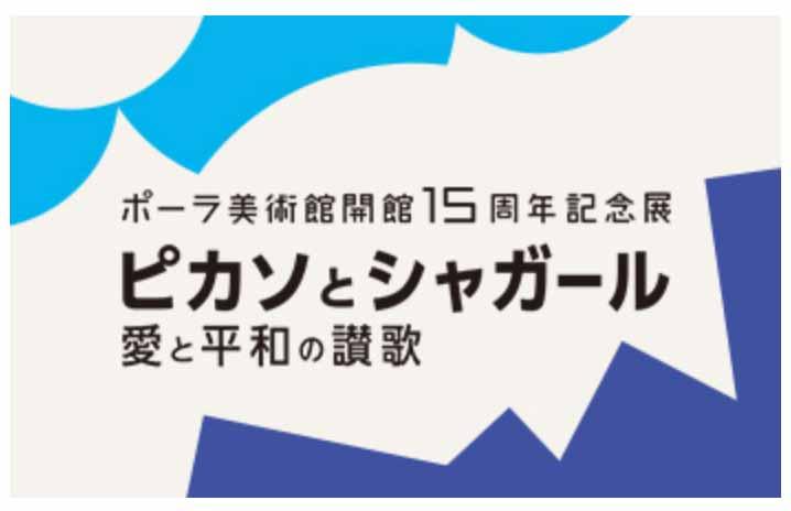 https://artoftheworld.jp/wp-content/uploads/2017/03/picasotoshagru.jpg
