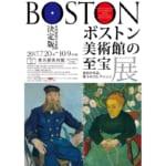 「ボストン美術館の至宝展 ― 東西の名品、珠玉のコレクション」