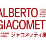 「国立新美術館 開館10周年 ジャコメッティ展」
