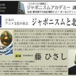 ジャポニスムアカデミー講座「日本のアニメ文化の原点 ジャポニズムと北斎漫画」