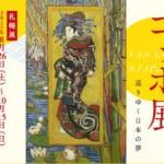 ゴッホ展:巡りゆく日本の夢