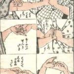 【コラム】海を渡った北斎漫画「HOKUSAI'S LOST MANGA」(前編):ボストン美術館