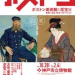 ボストン美術館の至宝展 ― 東西の名品、珠玉のコレクション(神戸)