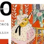 ポーラ美術館開館15周年記念展「100点の名画でめぐる100年の旅」