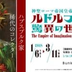 神聖ローマ帝国皇帝ルドルフ2世の驚異の世界展