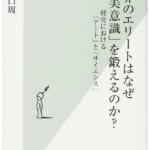 【コラム】美術の皮膚(10)「コンテンポラリーアートは日本人の鑑賞に適している?」