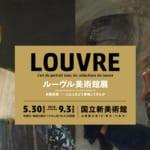 ルーヴル美術館展 肖像芸術——人は人をどう表現してきたか