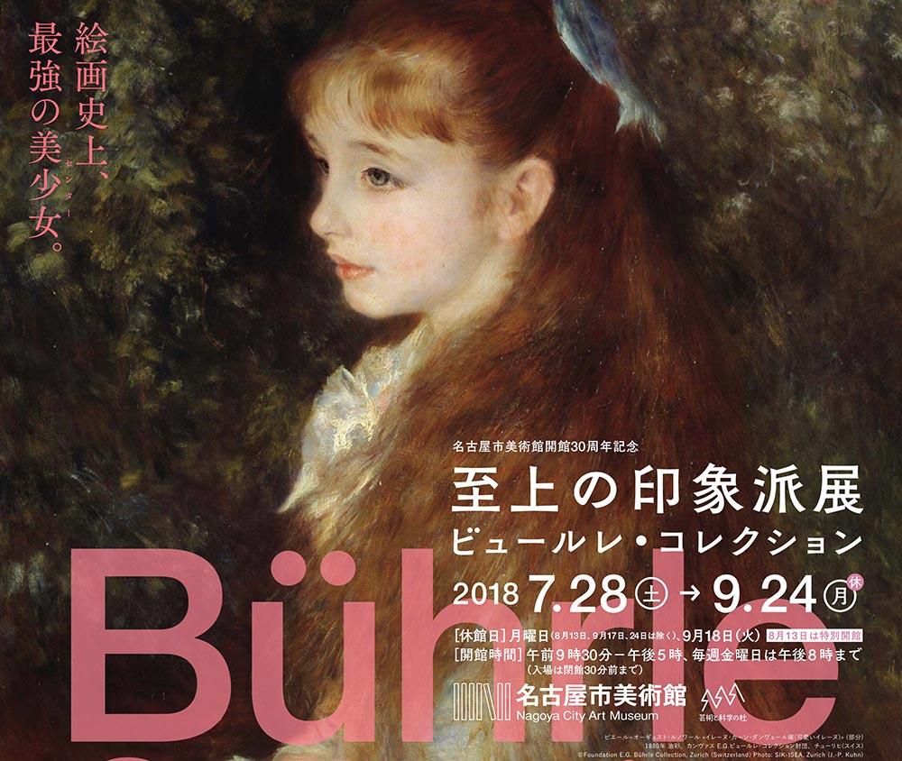 名古屋市美術館開館30周年記念「至上の印象派展 ビュールレ・コレクション」