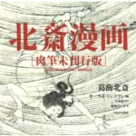 【コラム】美術の皮膚(61)「今こそジャポニスムを考えてみる~ヨーロッパで花開いた日本の時代~」