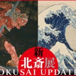 「新・北斎展 HOKUSAI UPDATED」