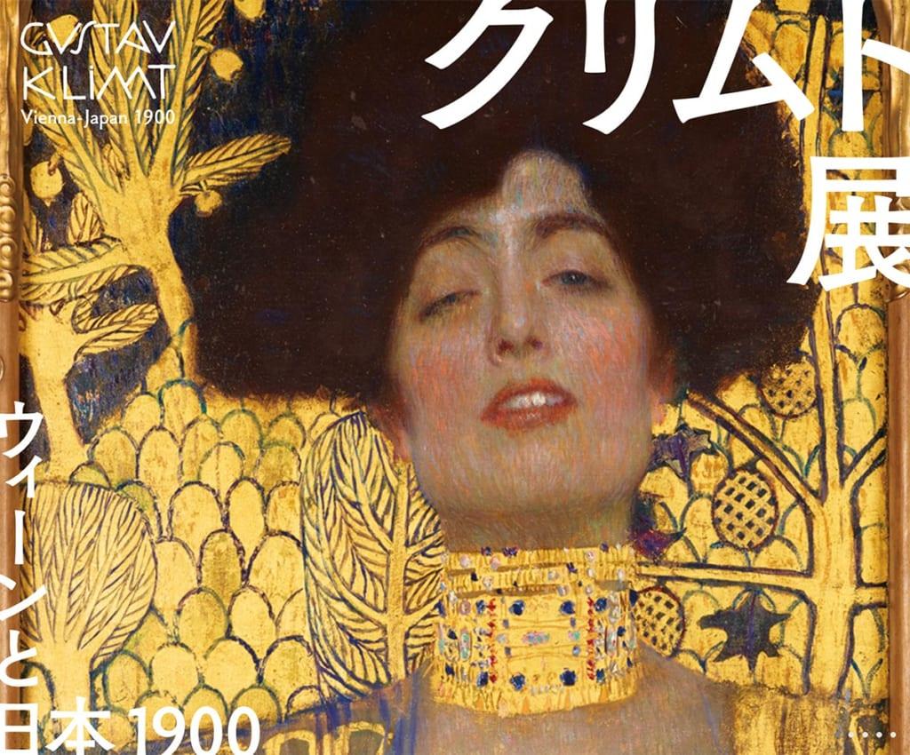「クリムト展 ウィーンと日本 1900」