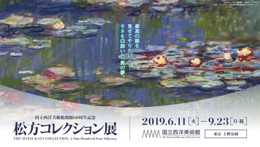 国立西洋美術館開館60周年記念「松方コレクション展」